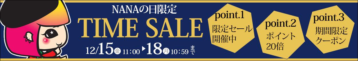 ★NANAの日セールバナー★