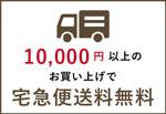10,000円以上で宅配便送料無料